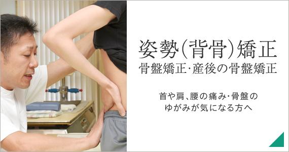姿勢(背骨)矯正骨盤矯正・産後の骨盤矯正2