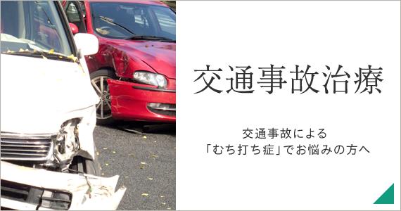 交通事故治療2